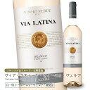 ヴィア・ラティーナ・ヴィーニョ・ヴェルデ[2019] 750ml ヴィーニョ・ヴェルデ地方 辛口 微発泡 白ワイン ポルトガルワイン 当店一番人気
