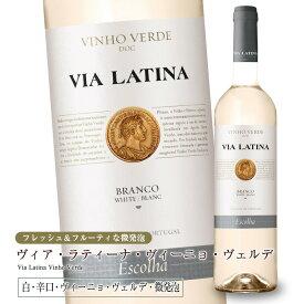 ヴィア・ラティーナ・ブランコ[2019] 750ml 白ワイン 辛口 微発泡 ヴィーニョ・ヴェルデ地方 スクリューキャップ 当店一番人気 直輸入 ポルトガルワイン