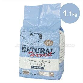 ナチュラルハーベスト (療法食) レジーム スモール(旧レジーム) 2.5ポンド(1.1kg) 【お試し★送料無料】