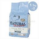ナチュラルハーベスト (療法食) レジーム スモール(旧レジーム) 5ポンド(1.1kg×2)