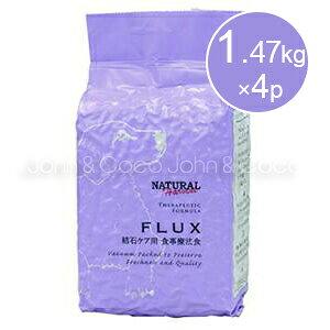 ナチュラルハーベスト (療法食) フラックス 結石ケア 1.47kg×4袋