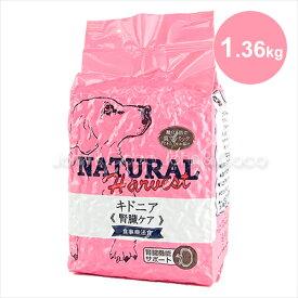 ナチュラルハーベスト (療法食) キドニア 腎臓ケア 1.36kg 犬 ドッグフード