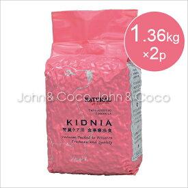 ナチュラルハーベスト (療法食) キドニア 腎臓ケア 1.36kg×2袋