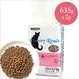 カントリーロード キドニー プラス シニアケア  635g x 2  総合栄養食 キャットフード 猫 腎臓ケア