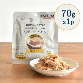 ナチュラルハーベスト ホームスタイル パテ ド チキン 70g 総合栄養食 ウェットフード レトルト