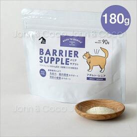 バックトゥベーシックス バリアサプリ キャット アダルト・シニア 180g 猫のミルク