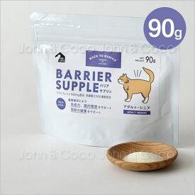 バックトゥベーシックス バリアサプリ キャット アダルト・シニア 90g 猫のミルク