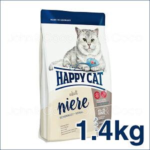 ハッピーキャット スプリーム ダイエットニーレ 腎臓ケア (ニーレン) 1.4kg  低リン 猫 【正規品】