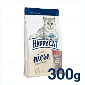 ハッピーキャット スプリーム ダイエットニーレ 腎臓ケア (ニーレン) 300g キャットフード 低リン 猫 【正規品】