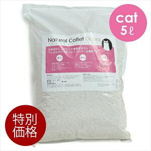 tama 【特別価格】Natural Catlet Okara (ナチュラルキャトレットおから)