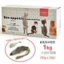 tama ボナペティ ラム&フィッシュ 50g x 20p (1kg)★おもちゃ付 キャットフード 成猫
