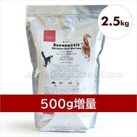 tama ボナペティ チキン&シュリンプ ボリュームパック 2.5kg(500g増量3kg)★ キャットフード 成猫