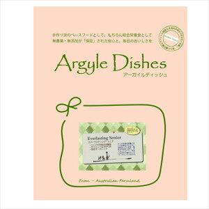 アーガイルディッシュ ドッグフード エバーラスティングシニア-2kg