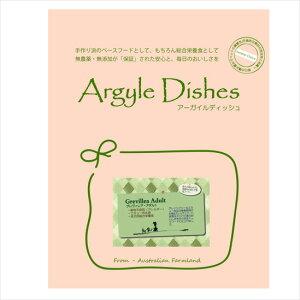 アーガイルディッシュ ドッグフード グレヴィレアアダルト-2kg