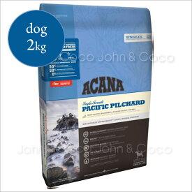 アカナ パシフィックピルチャード 2kg  ドッグフード 犬用