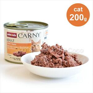 アニモンダ    カーニーミート 牛肉と鶏肉 200g  キャットフード