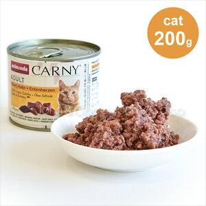 アニモンダ    カーニーミート 牛肉・鶏肉・鴨肉 200g  キャットフード