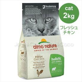 アルモネイチャー CAT ヘアボールコントロール フレッシュチキン(旧:チキン&ライス) 2kg キャットフード