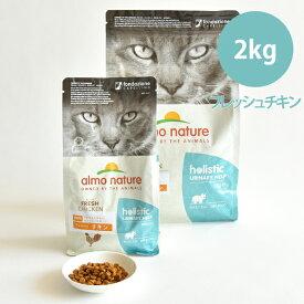 アルモネイチャー CAT ユリナリーサポート フレッシュチキン 2kg キャットフード