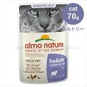 アルモネイチャー CAT センシティブ(胃腸ケア) with ポルトリー 70g   キャットフード