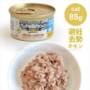 アルモネイチャー CAT ステアライズド(避妊・去勢)チキン 85g キャットフード