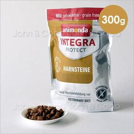 アニモンダ インテグラプロテクトCAT pHバランス グレインフリー 300g  キャットフード