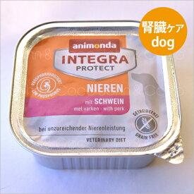 アニモンダ  インテグラプロテクト ウェット 腎臓ケア 豚 150g  ドッグフード ニーレン