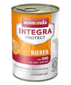アニモンダ  インテグラプロテクト ウェット 腎臓ケア 牛 400g  ドッグフード ニーレン