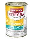 アニモンダ インテグラ アレルギーケア ウェット 馬+アマランス 400g ドッグフード