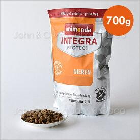 アニモンダ インテグラプロテクト 腎臓ケア グレインフリー 700g ドッグフード 療法食 ニーレン  低リン