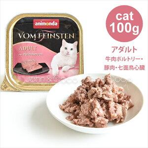 アニモンダ    フォムファインステンアダルトキャット 牛肉ポルトリー豚肉・七面鳥心臓 100g  キャットフード