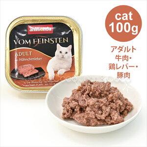 アニモンダ    フォムファインステンアダルトキャット 牛肉・鶏レバー・豚肉100g  キャットフード