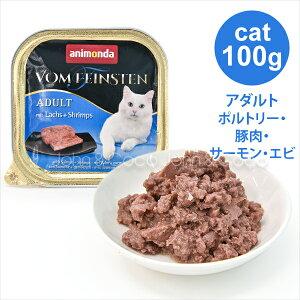 アニモンダ    フォムファインステンアダルトキャット ポルトリー・豚肉・サーモン・エビ 100g  キャットフード