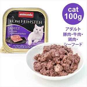 アニモンダ    フォムファインステンアダルトキャット 豚肉・牛肉・鶏肉・シーフード100g  キャットフード