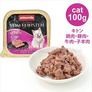 アニモンダ    フォムファインステンキトン 鶏肉・豚肉・牛肉・子羊肉100g  キャットフード