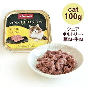アニモンダ    フォムファインステンシニアキャット ポルトリー・豚肉・牛肉 100g  キャットフード