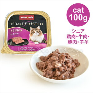 アニモンダ    フォムファインステンシニアキャット 鶏肉・牛肉・豚肉・子羊 100g  キャットフード