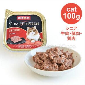 アニモンダ    フォムファインステンシニアキャット 牛肉・豚肉・鶏肉 100g  キャットフード