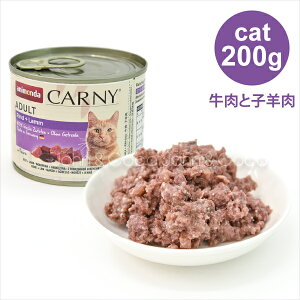 アニモンダ    カーニーミート 牛肉と子羊肉 200g  キャットフード