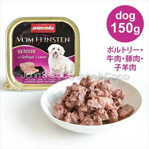 アニモンダ    フォムファインステン シニア ポルトリー・牛肉・豚肉・子羊肉 150g  ドッグフード