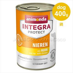 アニモンダ  インテグラプロテクト ウェット 腎臓ケア 鶏 400g  ドッグフード ニーレン