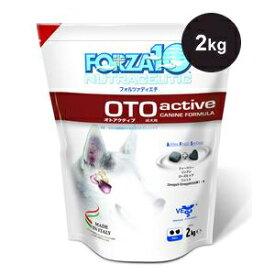 フォルツァ10 Forza10 オトアクティブ (外耳炎ケア療法食)-2kg