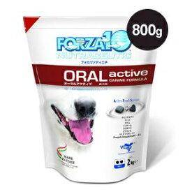 フォルツァ10 Forza10 オーラルアクティブ(口腔内と上気道ケア療法食) -800g