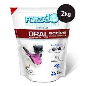 フォルツァ10 Forza10 オーラルアクティブ(口腔内と上気道ケア療法食) -2kg