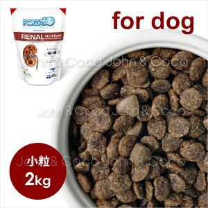 フォルツァ10 Forza10 リナールアクティブ(腎臓ケア療法食) 2kg 小粒 スモールブリード ドッグフード 犬