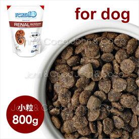 フォルツァ10 Forza10 リナールアクティブ(腎臓ケア療法食) 800g 小粒 スモールブリード 犬 ドッグフード