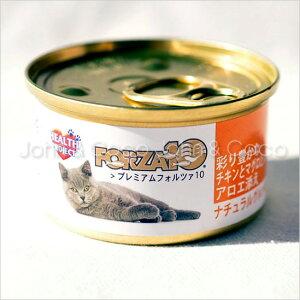 フォルツァ10 CAT プレミアム ナチュラルグルメ缶 チキン・ツナ・ニンジン・アロエ75g