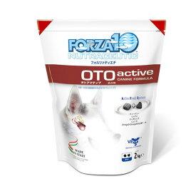 フォルツァ10 Forza10 オトアクティブ (外耳炎ケア療法食)-800g
