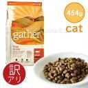 ギャザー 【訳アリ】キャット フリーエーカー 454g キャットフード 猫用