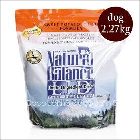 ナチュラルバランス スウィートポテト&フィッシュ スモールバイツ 2.27kg 小粒 ドッグフード